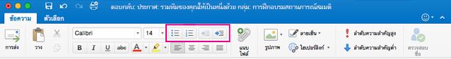ปุ่มรายการบน Ribbon ใน Outlook for Mac