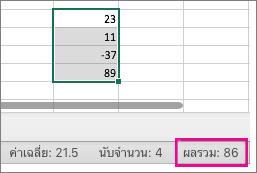 เลือกคอลัมน์ของตัวเลขเพื่อดูผลรวมที่ด้านล่างของหน้า