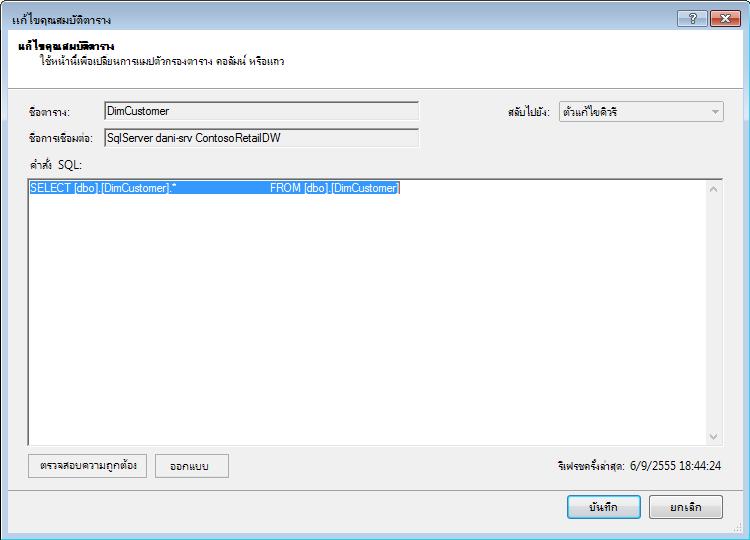 คิวรี SQL ที่ใช้ไวยากรณ์เริ่มต้น และสั้นกว่า