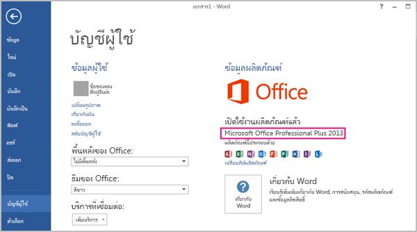 Word 2013 จะแสดงหน้าต่าง ไฟล์ > บัญชีผู้ใช้