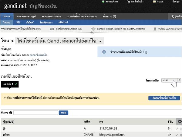 GandiNet-BP-Configure-1-4-1