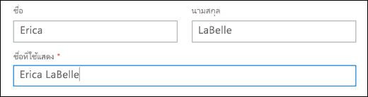 สกรีนช็อตของการเพิ่มผู้ใช้ใน Office 365 แสดงเขตข้อมูลชื่อ นามสกุล และ ชื่อที่ใช้แสดง