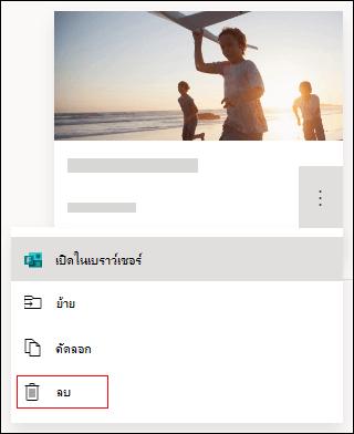 ตัวเลือก ลบ บนฟอร์มใน Microsoft Forms