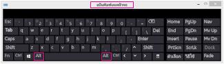 คีย์บอร์ดบนหน้าจอของ Windows 8 พร้อมด้วยแป้น Alt