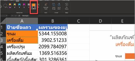 แสดง Action Pen ใน Excel