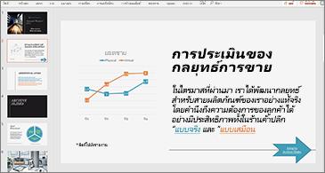 งานนำเสนอที่มีสไลด์ที่แสดงแผนภูมิและข้อความที่มีสองไฮเปอร์ลิงก์