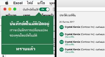 Ribbon ของ Excel ที่มีฟองการบันทึกอัตโนมัติทางด้านซ้ายและรายการประวัติเวอร์ชันทางด้านขวา