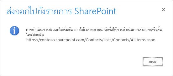 สกรีนช็อตข้อความการส่งออกรายการ SharePoint พร้อมปุ่ม OK