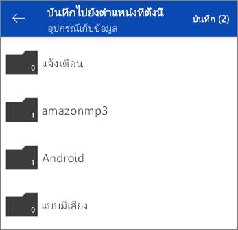 บันทึกไฟล์จาก OneDrive
