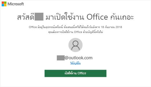 """แสดงหน้าจอ """"เปิดใช้งาน Office กันเถอะ"""" ที่ระบุว่า Office รวมอยู่ในอุปกรณ์นี้แล้ว"""