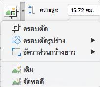 เมนูครอบตัดของ PPT for Mac