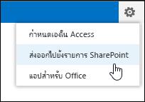 ส่งออกไปยังคำสั่งรายการ SharePoint บนเมนูการตั้งค่ารูปเฟือง
