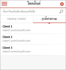 หน้ารแก ผู้ดูแลระคู่ค้า Office 365 บนอุปกรณ์เคลื่อนที่