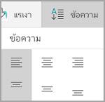 จัดแนวข้อความตาราง Windows Mobile