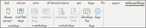 Add-in สตรีมเมอร์ข้อมูลบนเมนู Ribbon ของ Excel