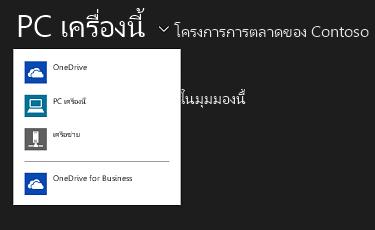 เลือก OneDrive for Business จากแอปอื่น