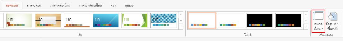 บนแท็บ ออกแบบ ในกลุ่ม กำหนดเอง ให้คลิก จัดรูปแบบพื้นหลัง