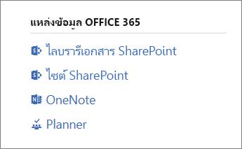 แหล่งข้อมูล Office 365
