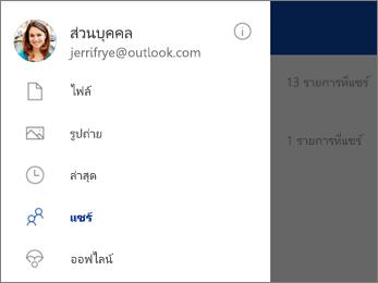 มุมมองที่แชร์ใน OneDrive