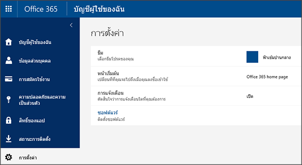 หน้าการตั้งค่า Office 365