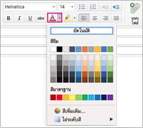 ตัวเลือกสีฟอนต์ใน Outlook for Mac