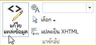 แก้ไขแหล่งข้อมูลบนเว็บไซต์สาธารณะ SharePoint Online