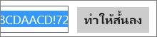 ย่อ URL ให้สั้นลง
