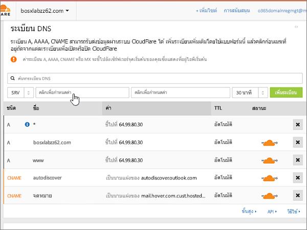 Cloudflare BP-กำหนดค่า-5-2
