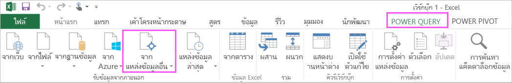 Ribbon ของ Power Query