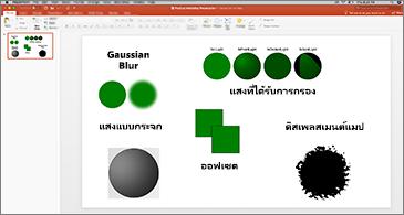 ภาพนิ่งที่มีตัวอย่างของตัวกรอง SVG
