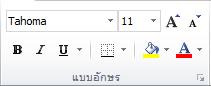 กลุ่ม ฟอนต์ บนแท็บ หน้าแรก ใน Ribbon ของ Excel 2010