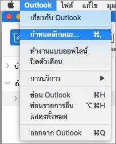 เมนู Outlook ที่เน้นที่การกำหนดลักษณะ