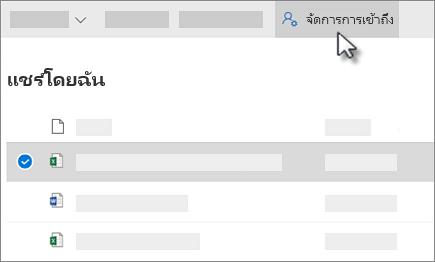 สกรีนช็อตของปุ่มจัดการการเข้าถึงในมุมมองที่แชร์โดยฉันใน OneDrive for Business