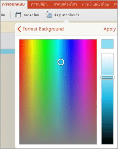 สีพื้นหลังแบบกำหนดเอง