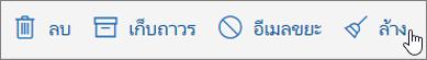 สกรีนช็อตแสดงตัวเลือกออกที่เลือกบนแถบเครื่องมืออีเมล