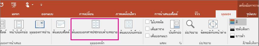 แสดง ดูต้นแบบเอกสารประกอบคำบรรยาย ใน PowerPoint