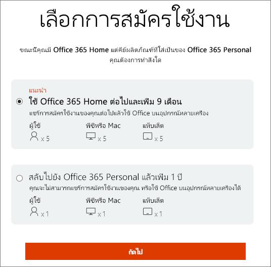 เลือกที่จะใช้ Office 365 Home หรือสลับไปยังการสมัครใช้งาน Office 365 Personal