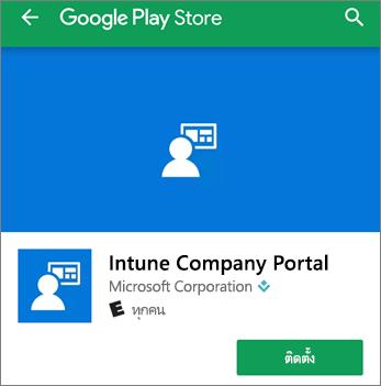 สกรีนช็อตที่แสดงปุ่มติดตั้งสำหรับ Intune Company Portal ใน Google Play Store
