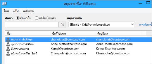 เมื่อที่ติดต่อ Google Gmail ของคุณถูกนำเข้าลงใน Office 365 คุณจะเห็นที่ติดต่อเหล่านั้นแสดงรายการอยู่ใน สมุดรายชื่อ: ที่ติดต่อ