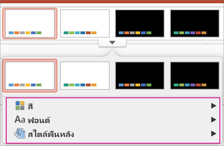 แกลเลอรีโทนสีสำหรับ PowerPoint for Mac