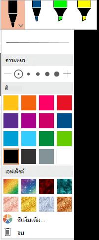 สีและความหนาของตัวเลือกสำหรับปากกาในแกลเลอรีปากกา Office บนแท็บวาด