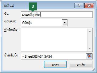 พิมพ์ชื่อสำหรับรายการดรอปดาวน์ของรายการของคุณใน Excel