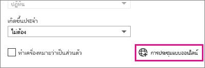 ปุ่ม การประชุมแบบออนไลน์ ของ Outlook Web App