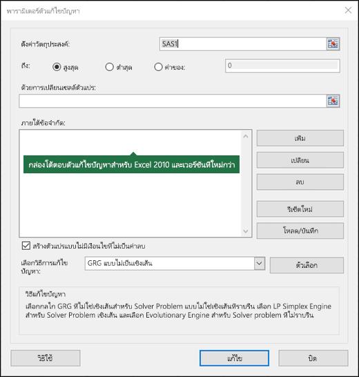 รูปของกล่องโต้ตอบ Excel 2010 + Solver