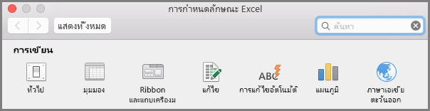 Office2016 for Mac การกำหนดลักษณะแถบเครื่องมือ Ribbon