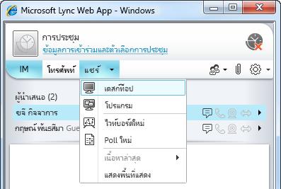 เมนู แชร์ ของ Lync Web App