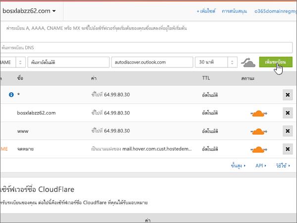 Cloudflare BP-กำหนดค่า-3-2