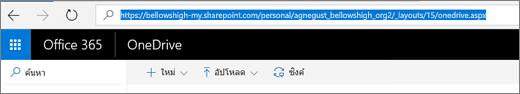 https://bellowshigh-my.sharepoint.com/personal/agnegust_bellowshigh_org2/_layouts/15/onedrive.aspx