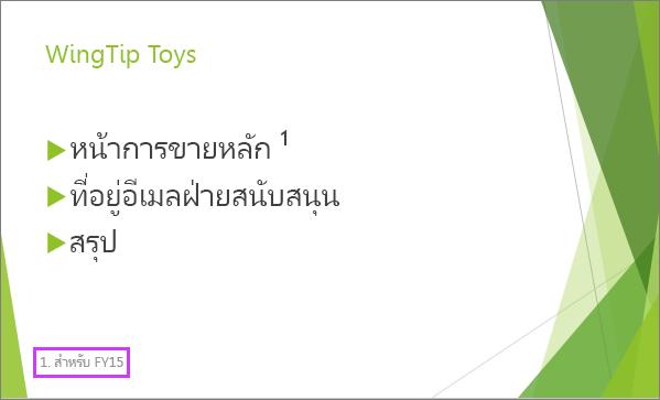 สไลด์ที่มีท้ายกระดาษใน PowerPoint