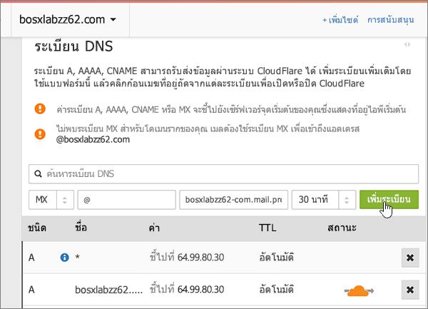 Cloudflare-BP-กำหนดค่า-2-5